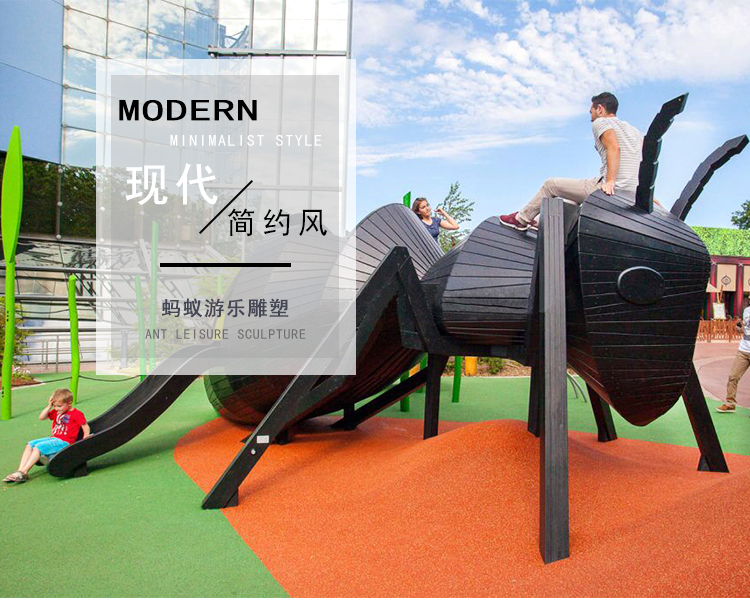 木艺蚂蚁游乐雕塑
