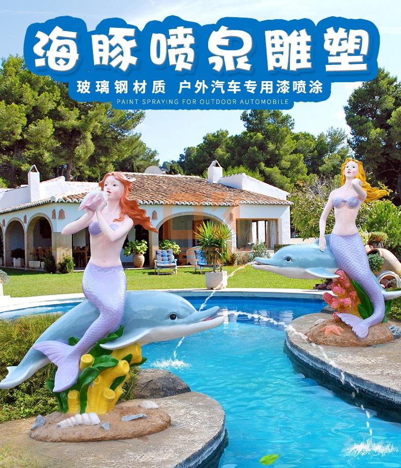 玻璃钢海豚人鱼雕塑
