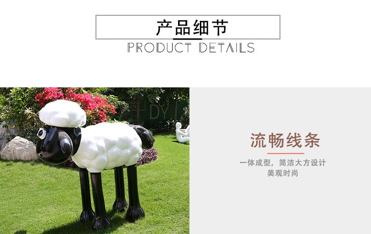 玻璃钢肖恩羊雕塑