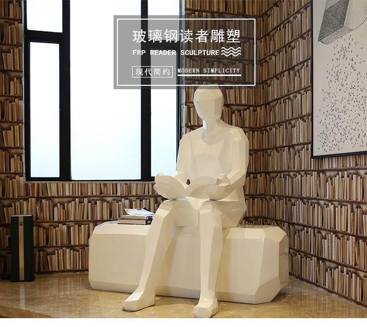 玻璃钢读者雕塑