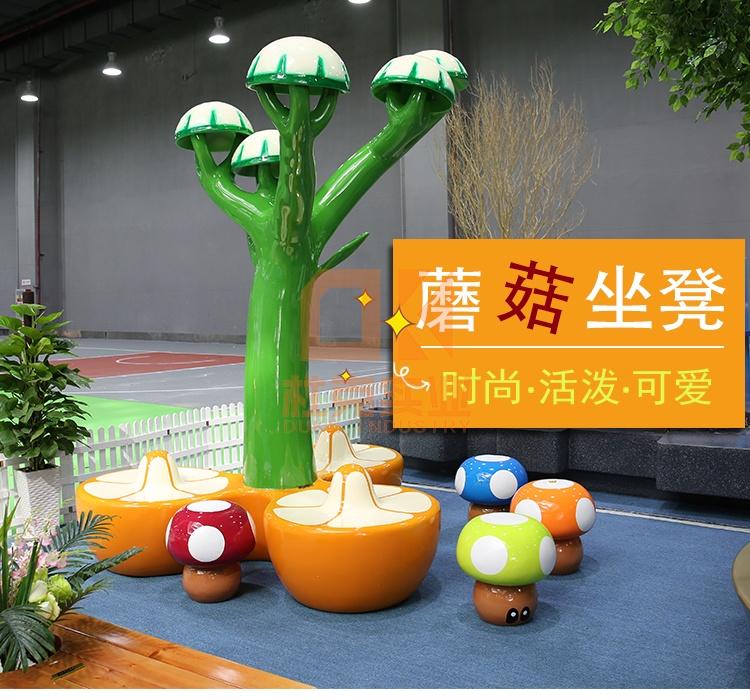 玻璃钢蘑菇树坐凳