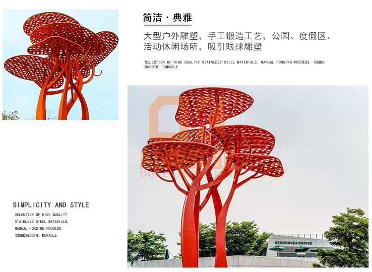 不锈钢大型红树雕塑