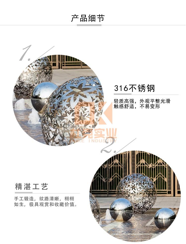 不锈钢球雕塑