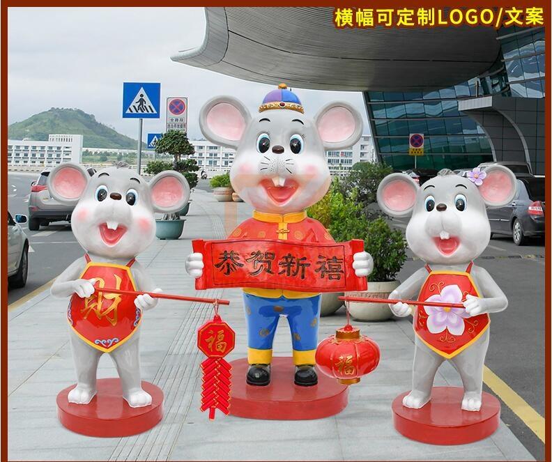 玻璃钢新年卡通老鼠雕塑