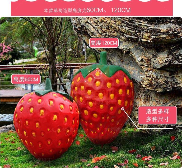 玻璃钢草莓雕塑