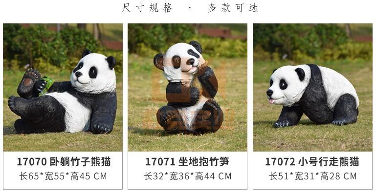玻璃钢熊猫仿真雕塑