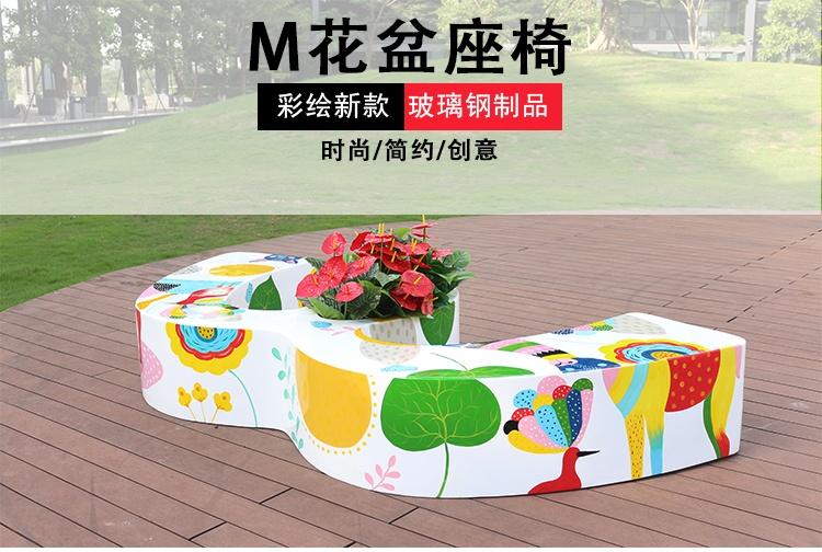 玻璃钢彩绘M座椅
