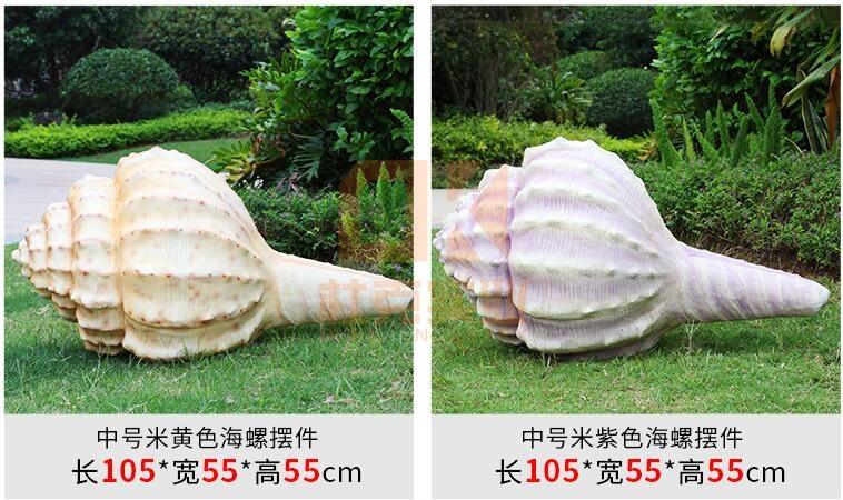 玻璃钢海螺雕塑