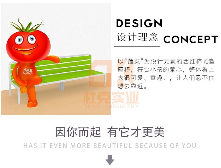西红柿雕塑座椅