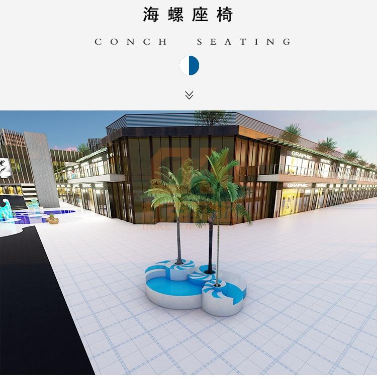 玻璃钢海螺树池坐凳