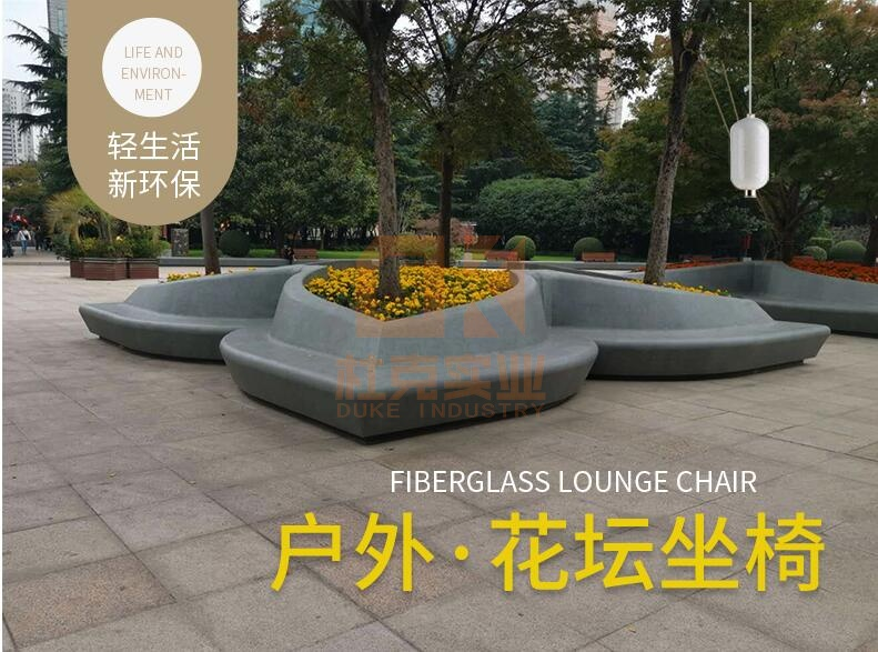玻璃钢花型树池坐凳
