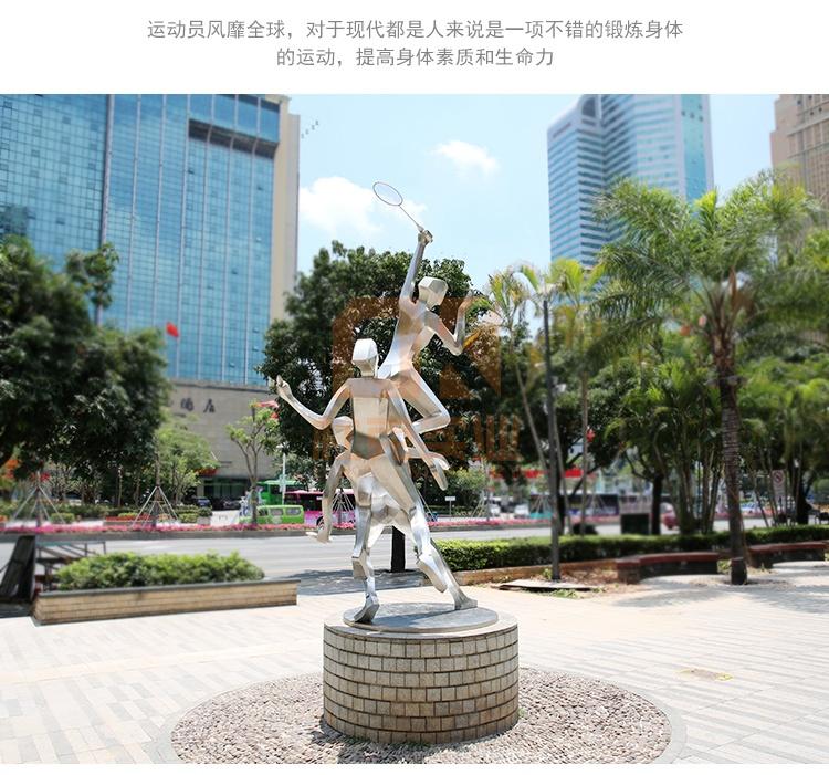 不锈钢运动员雕塑