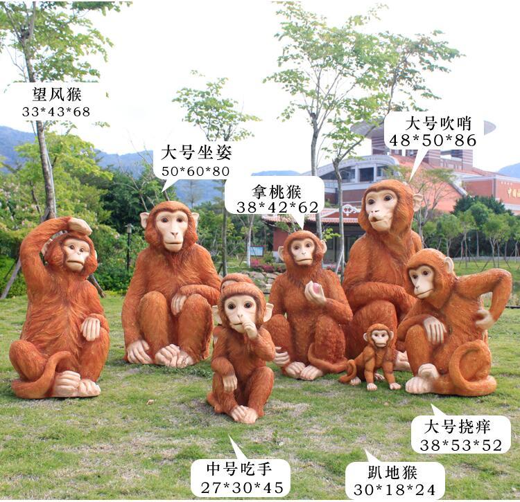 猴子玻璃钢雕塑