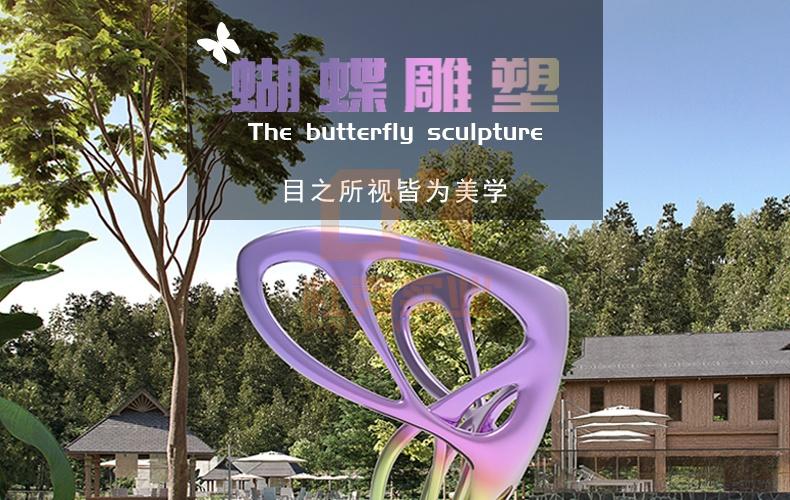 玻璃钢蝴蝶雕塑