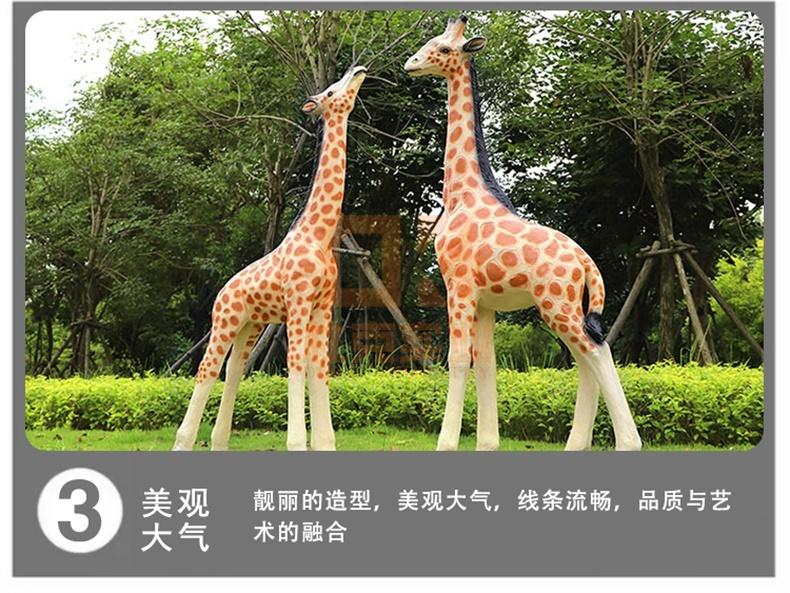 长颈鹿玻璃钢雕塑