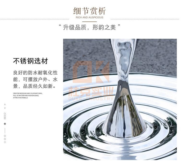 不锈钢水滴雕塑
