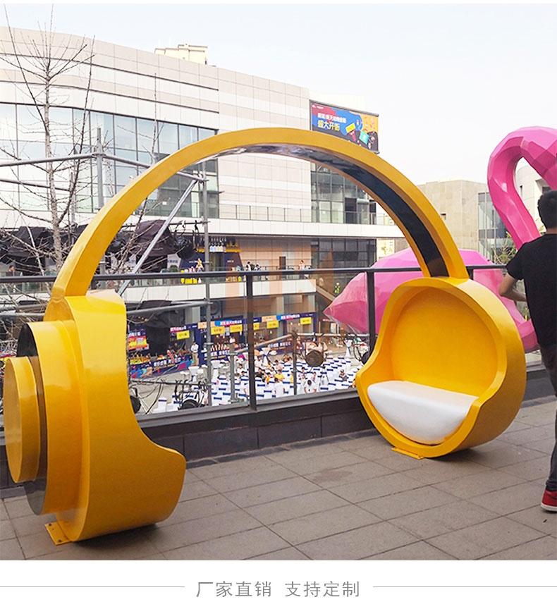 玻璃钢创意耳机休闲椅