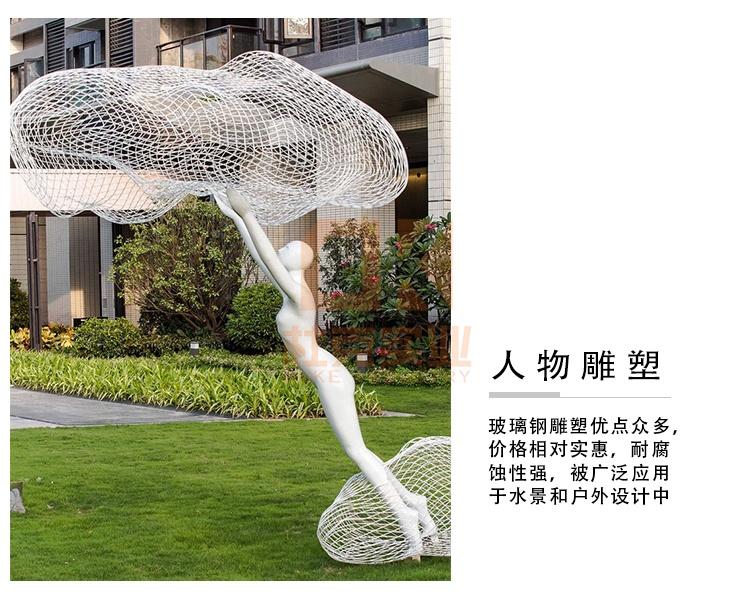 不锈钢镂空云朵雕塑