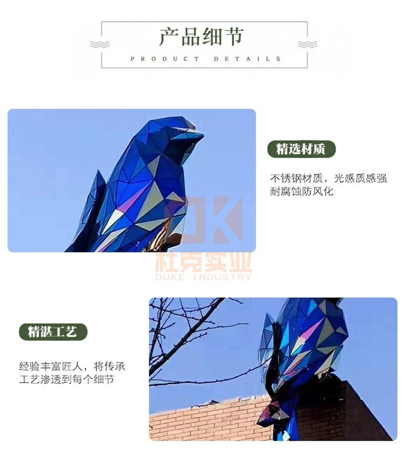 不锈钢鸟雕塑