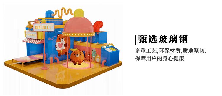 彩虹美陈儿童景观商业综合体美陈